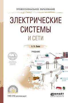 Электрические системы и сети. Учебник для СПО