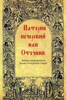 Патерик Печерский или Отечник