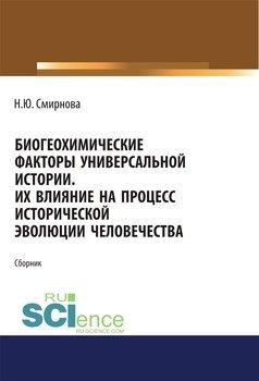 Биогеохимические факторы универсальной истории. Их влияние на процесс исторической эволюции человечества.