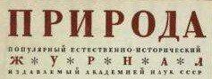 Перспективы раскопок и поисков древнейших позвоночных на территории СССР