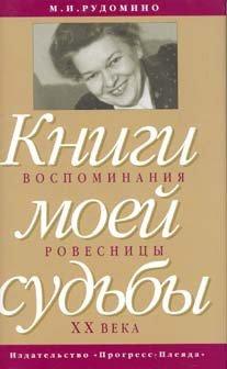 Книги моей судьбы: воспоминания ровесницы ХХв.