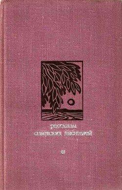 Сборников рассказов советских писателей
