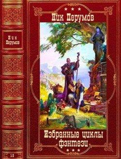Избранные циклы фэнтези. Компиляция. Книги 1-10