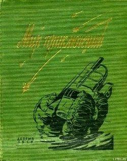 Мир Приключений 1959. Ежегодный сборник фантастических и приключенческих повестей и рассказов