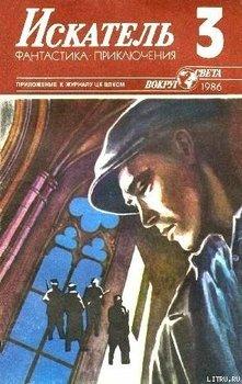 Искатель 1986 #03