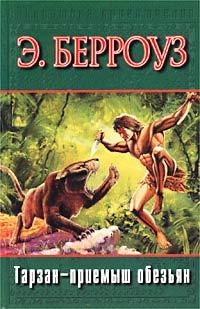 Тарзан — приемыш обезьян