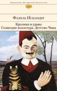 Кролики и удавы; Созвездие Козлотура; Детство Чика