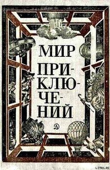 Мир Приключений 1981. Ежегодный сборник фантастических и приключенческих повестей и рассказов)