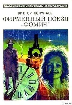 Фирменный поезд Фомич