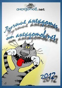 Лучшие анекдоты от анекдотов.net 2012