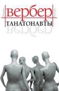 Танатонавты