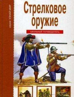 Стрелковое оружие. Школьный путеводитель