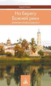 На берегу Божией реки. Записки православного