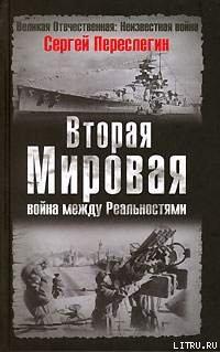 Вторая Мировая - война между реальностями