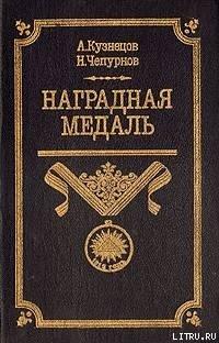Наградная медаль. В 2-х томах. Том 1