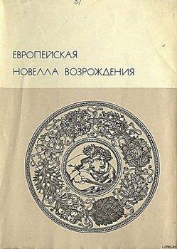 Европейская новелла Возрождения