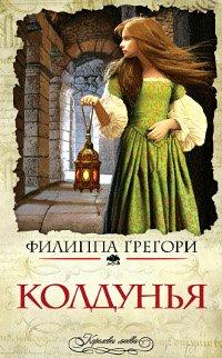 Книга колдунья и его ученике рецепты приворотов любовных