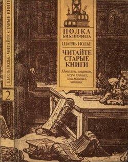 Читайте старые книги. Книга 2
