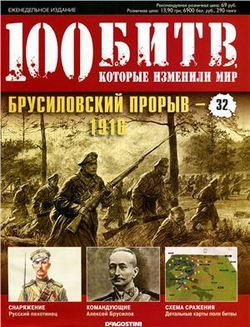 Брусиловский прорыв - 1916