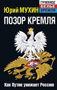Позор Кремля. Как Путин унижает Россию