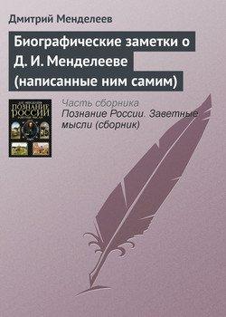 Биографические заметки о Д. И. Менделееве