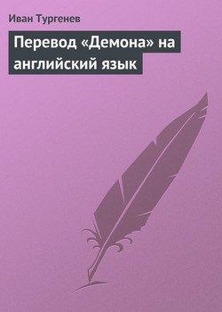 Перевод «Демона» на английский язык