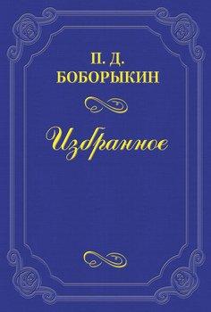 В Москве – у Толстого