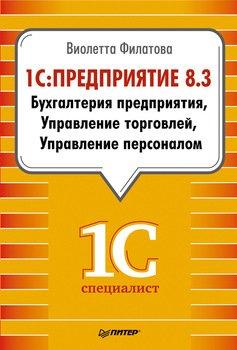Бесплатно онлайн уроки по 1 с бухгалтерия документы для сдачи декларации 3 ндфл