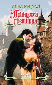 istoricheskie-eroticheskie-lyubovnie-romani