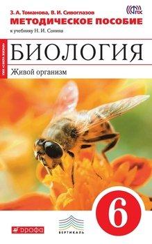 Биология. Живой организм. 6 класс. Методическое пособие к учебнику Н. И. Сонина
