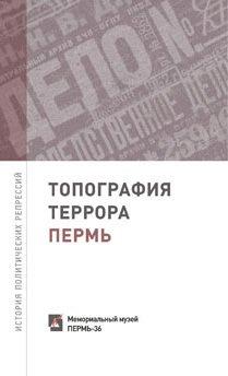 Топография террора. Пермь. История политических репрессий
