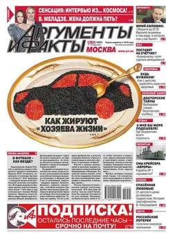Аргументы и факты Москва 25-2015