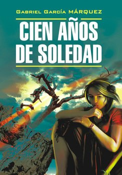 Сто лет одиночества. Книга для чтения на испанском языке