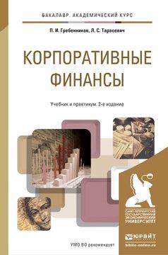 Корпоративные финансы 2-е изд., пер. и доп. Учебник и практикум для академического бакалавриата