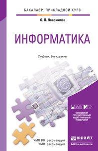 Информатика 3-е изд., пер. и доп. Учебник для прикладного бакалавриата