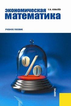 Экономическая математика