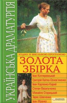 Українська драматургія. Золота збiрка