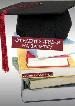 Студенту жизни назаметку