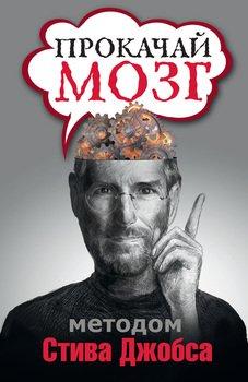 Прокачай мозг методом Стива Джобса