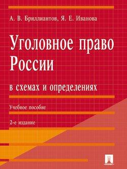 Конституционное право россии в схемах и таблицах скачать бесплатно фото 95