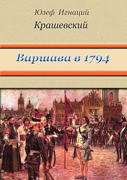 Варшава в 1794 году