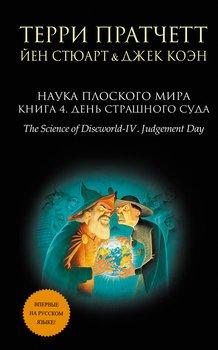 Наука Плоского мира. Книга 4. День Страшного Суда