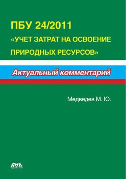 ПБУ 24/2011 «Учет затрат на освоение природных ресурсов»