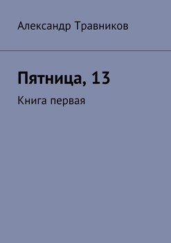 Пятница,13. Книга первая