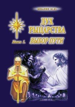 Дух Рыцарства. Книга 1. Выбор Пути