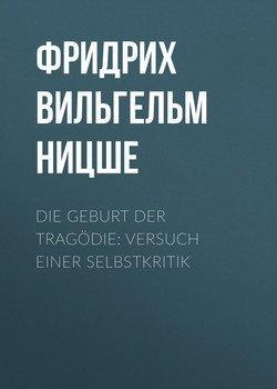 Die Geburt der Tragödie: Versuch einer Selbstkritik