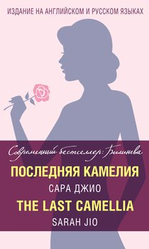 Последняя камелия / The Last Camellia