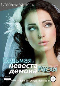 Седьмая невеста демона Расхи