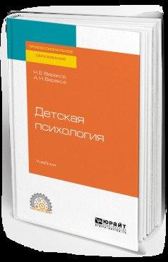Детская психология. Учебник для СПО