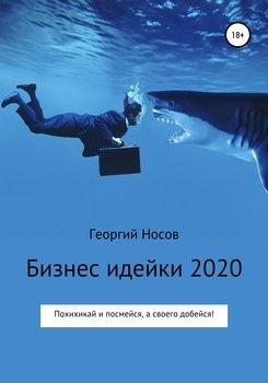 Бизнес-идейки 2020